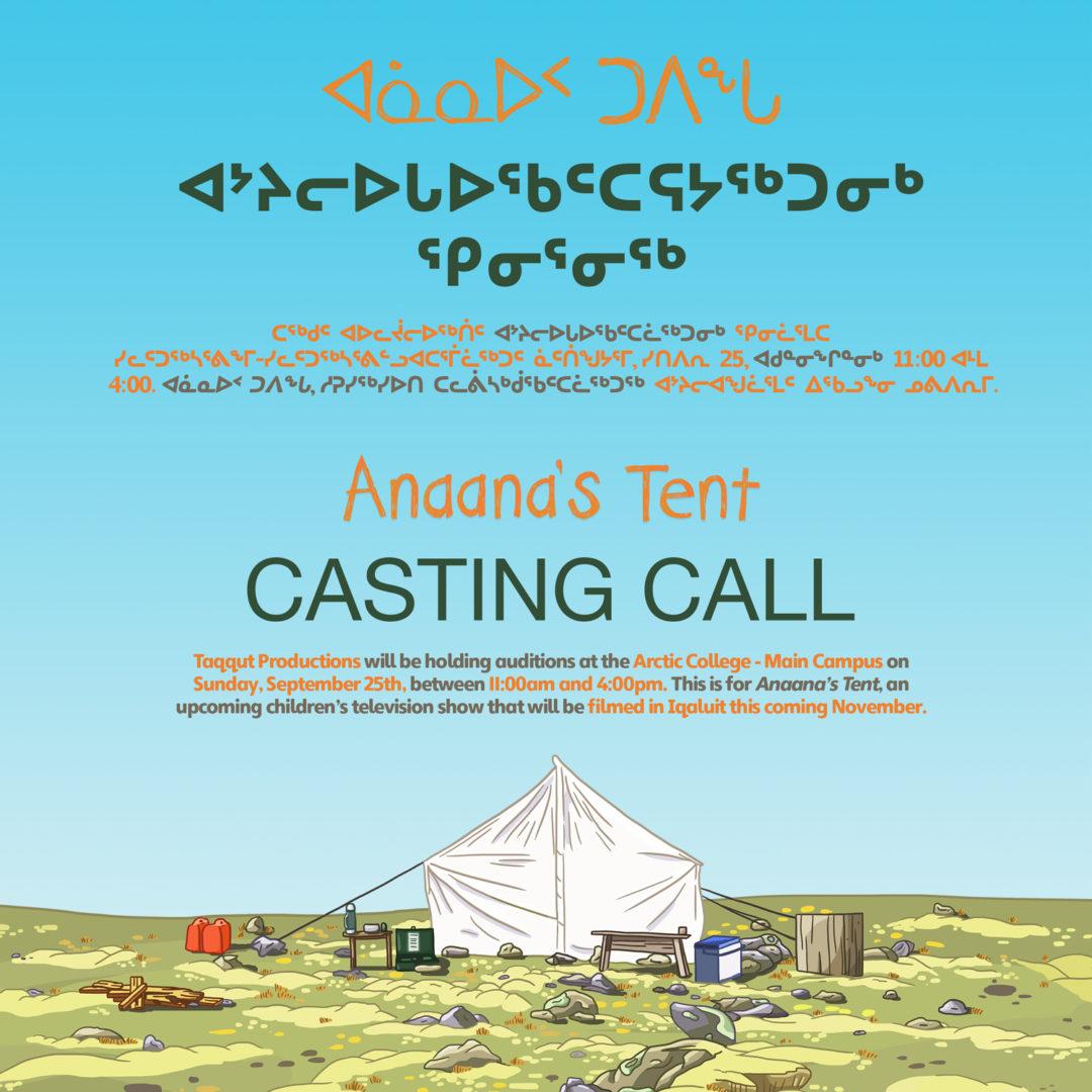 Anaana's Tent Casting Call